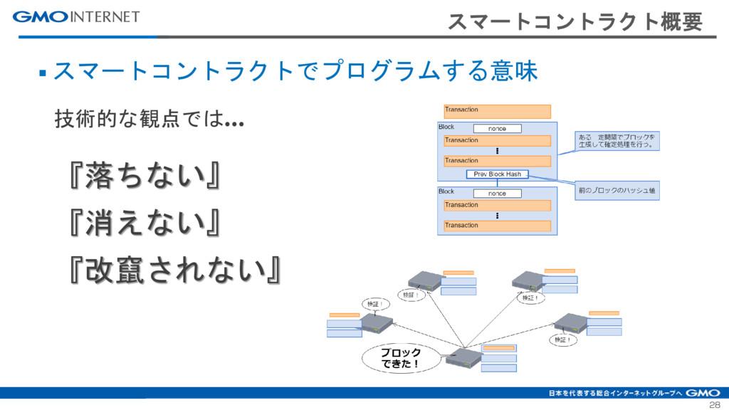 28 スマートコントラクト概要 ■ スマートコントラクトでプログラムする意味 技術的な観点では...
