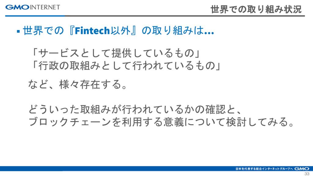 33 世界での取り組み状況 ■ 世界での『Fintech以外』の取り組みは… 「サービスとして...