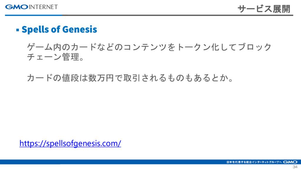 34 サービス展開 ■ Spells of Genesis ゲーム内のカードなどのコンテンツを...