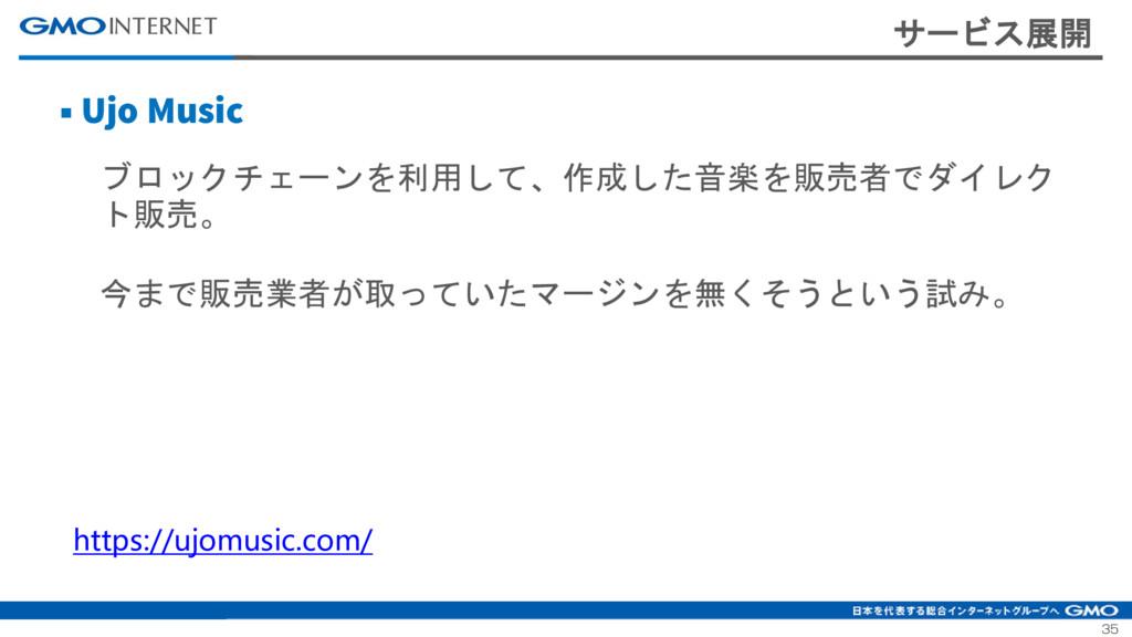 35 サービス展開 ■ Ujo Music ブロックチェーンを利用して、作成した音楽を販売者で...