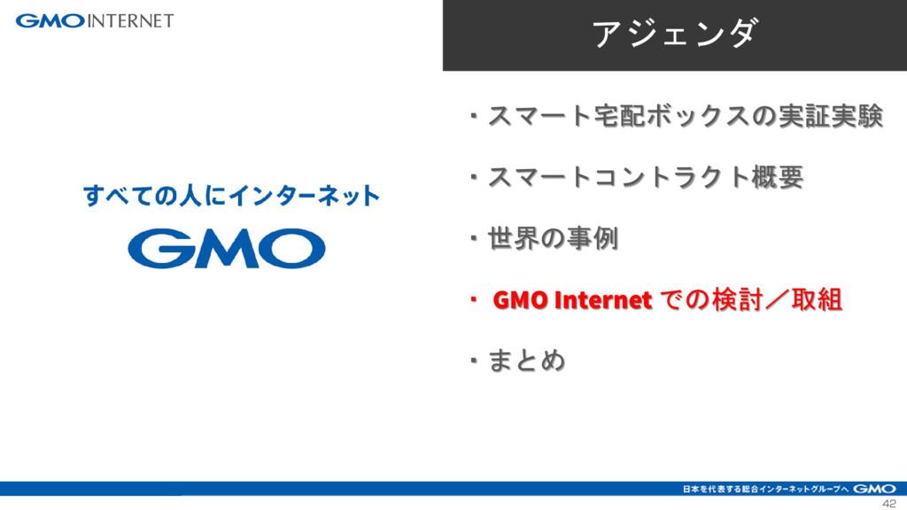 42 ・スマート宅配ボックスの実証実験 ・スマートコントラクト概要 ・世界の事例 ・ GMO ...