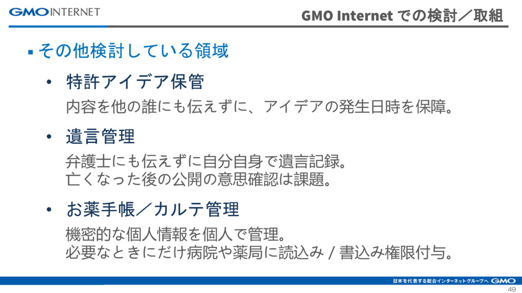 49 GMO Internet での検討/取組 ■ その他検討している領域 • 特許アイデア保...