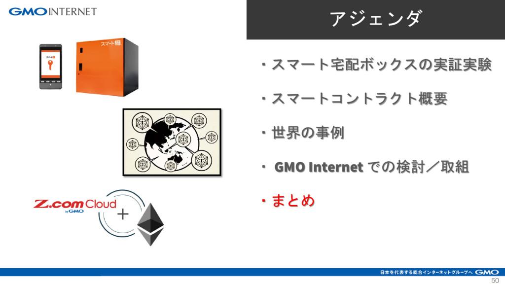 50 ・スマート宅配ボックスの実証実験 ・スマートコントラクト概要 ・世界の事例 ・ GMO ...
