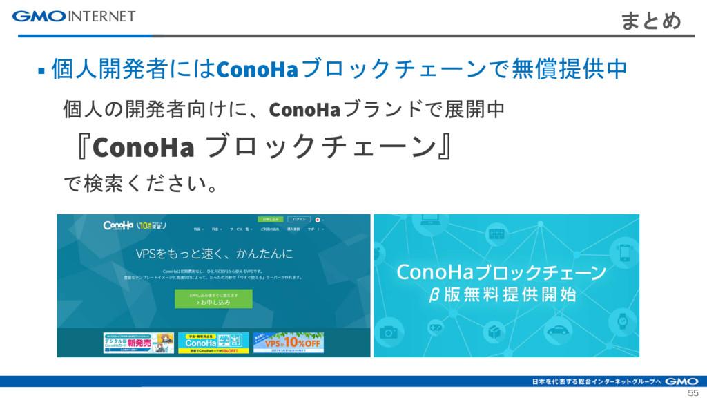 55 まとめ ■ 個人開発者にはConoHaブロックチェーンで無償提供中 個人の開発者向けに、...