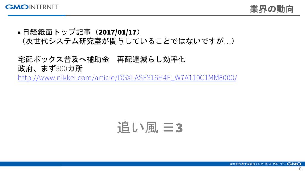 8 業界の動向 ■ 日経紙面トップ記事(2017/01/17) (次世代システム研究室が関与し...