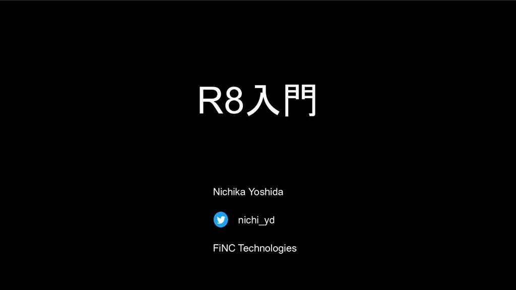 R8入門 nichi_yd FiNC Technologies Nichika Yoshida