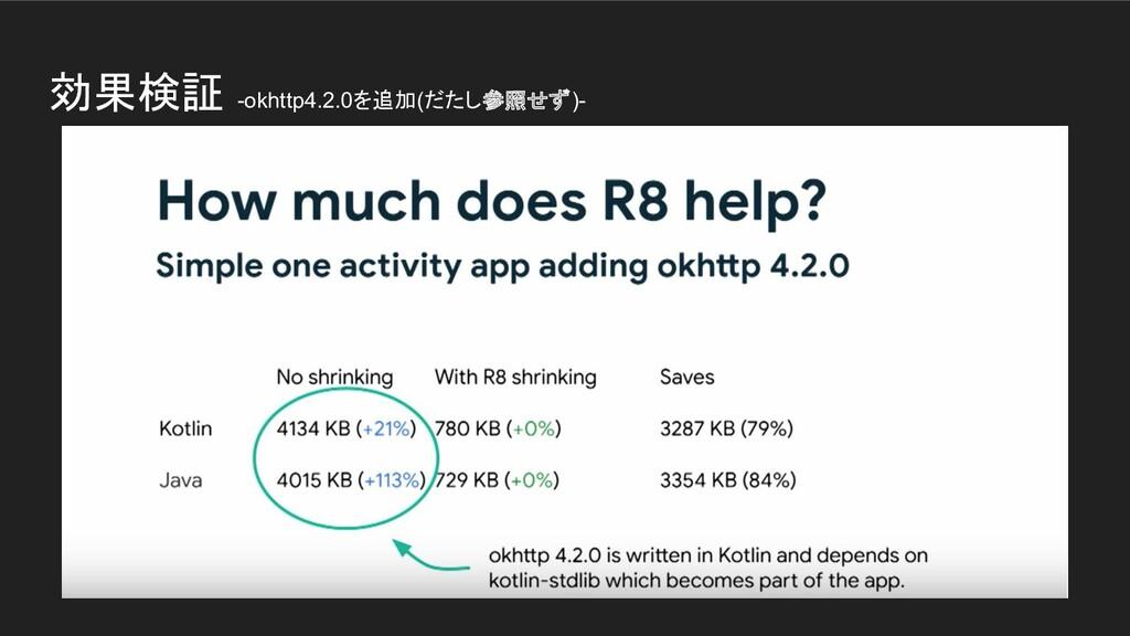 効果検証 -okhttp4.2.0を追加(だたし参照せず)-