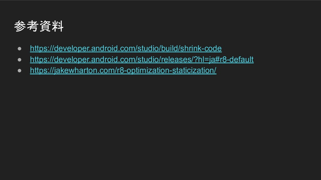 参考資料 ● https://developer.android.com/studio/bui...