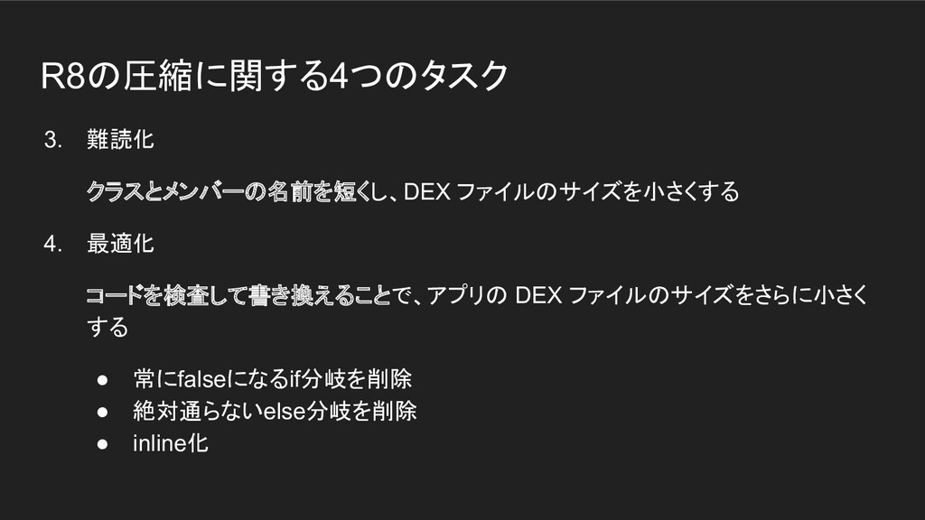R8の圧縮に関する4つのタスク 3. 難読化 クラスとメンバーの名前を短くし、DEX ファイル...