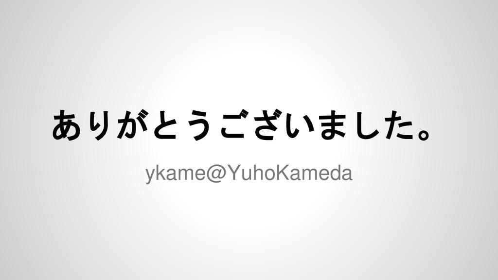 ありがとうございました。 ykame@YuhoKameda