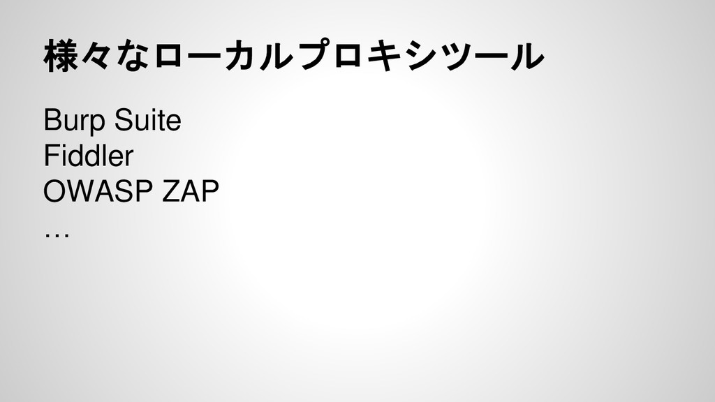 様々なローカルプロキシツール Burp Suite Fiddler OWASP ZAP …