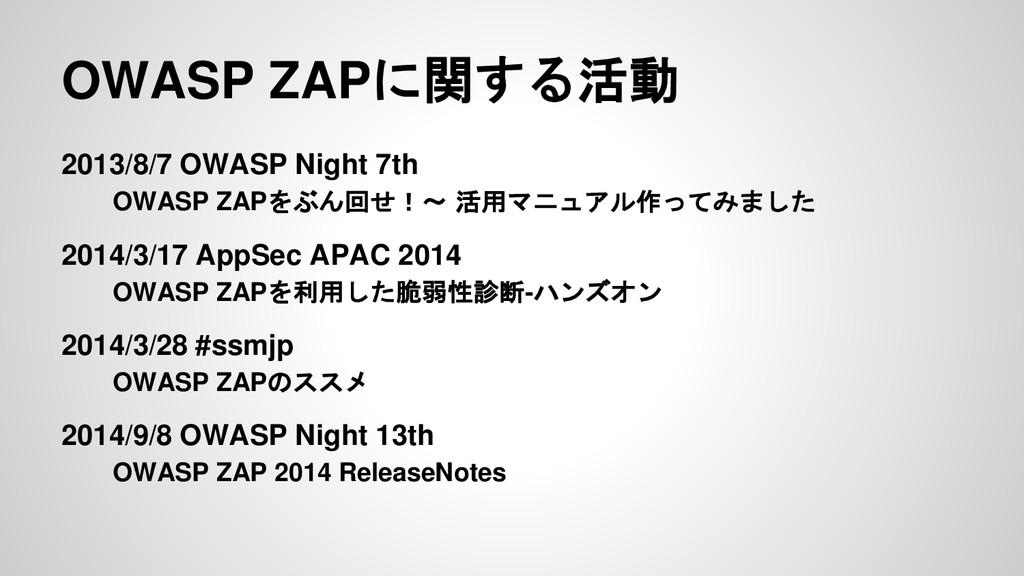 OWASP ZAPに関する活動 2013/8/7 OWASP Night 7th OWASP ...