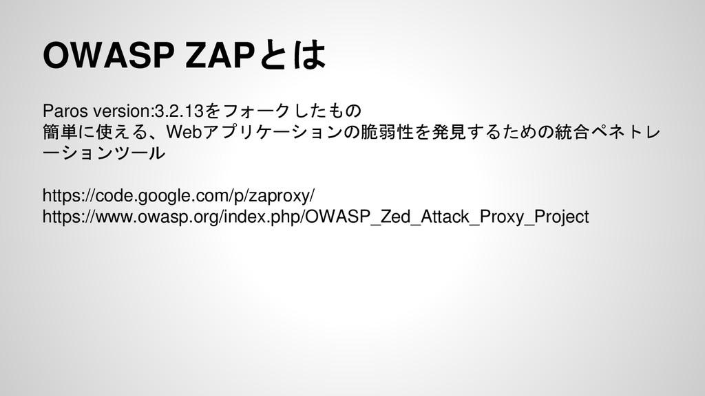 OWASP ZAPとは Paros version:3.2.13をフォークしたもの 簡単に使え...
