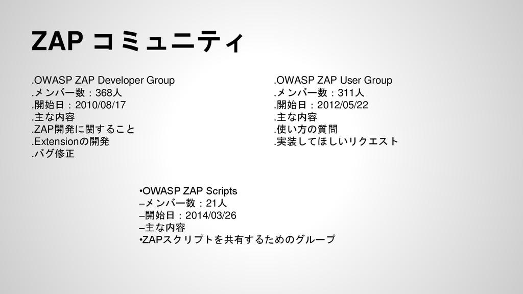 ZAP コミュニティ .OWASP ZAP Developer Group .メンバー数:36...