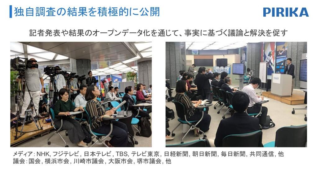 独自調査の結果を積極的に公開 メディア:NHK, フジテレビ, 日本テレビ, TBS, テレビ...