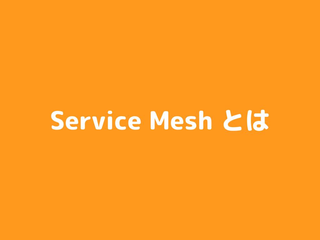 Service Mesh とは