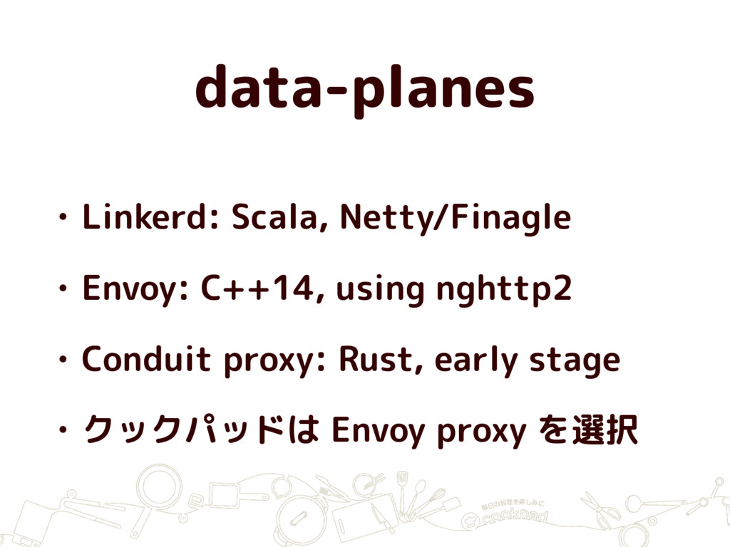 data-planes • Linkerd: Scala, Netty/Finagle • E...