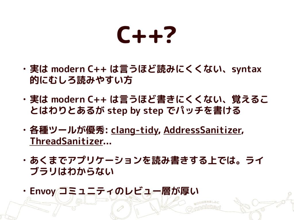 C++? • 実は modern C++ は言うほど読みにくくない、syntax 的にむしろ読...