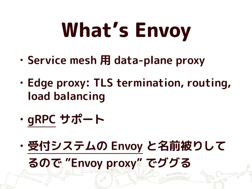 What's Envoy • Service mesh 用 data-plane proxy ...