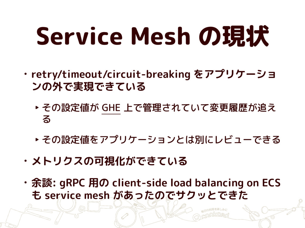 Service Mesh の現状 • retry/timeout/circuit-breaki...