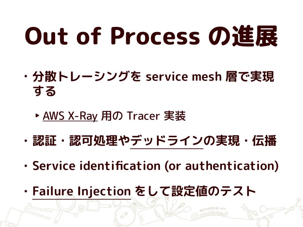 Out of Process の進展 • 分散トレーシングを service mesh 層で実...