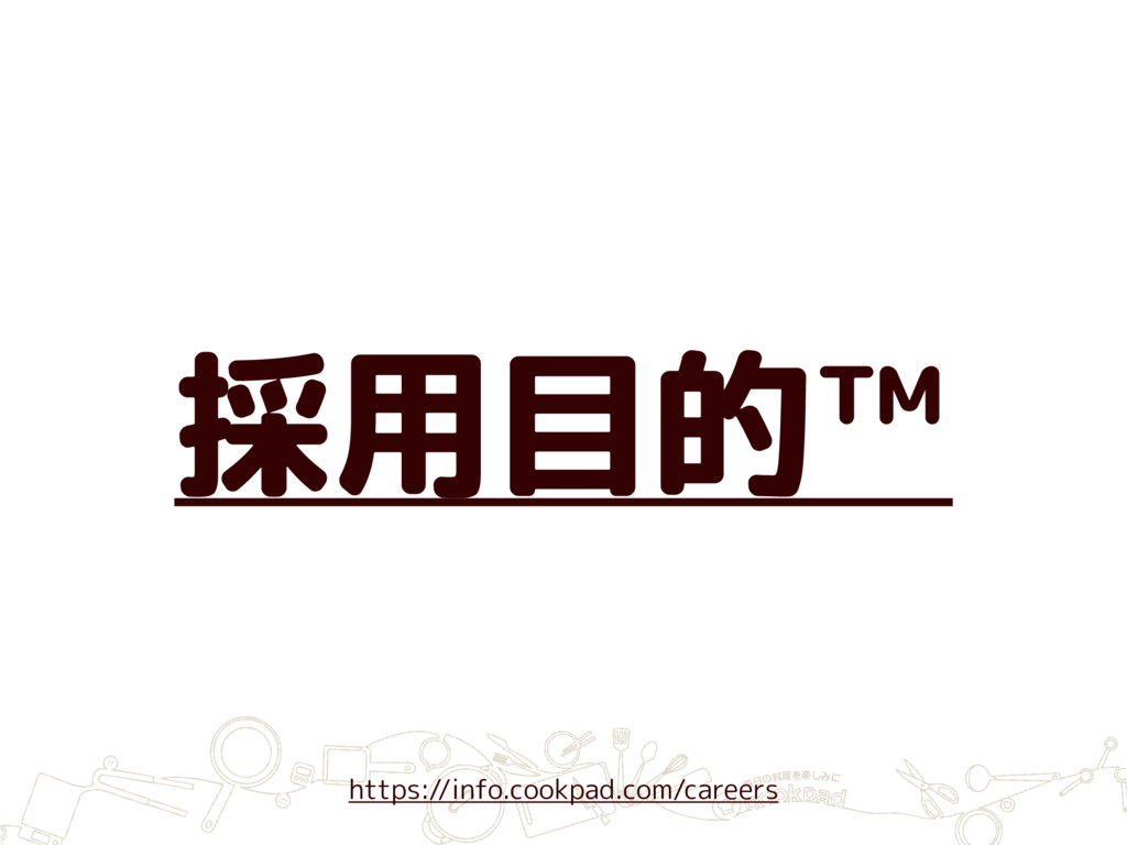 採用目的™ https://info.cookpad.com/careers