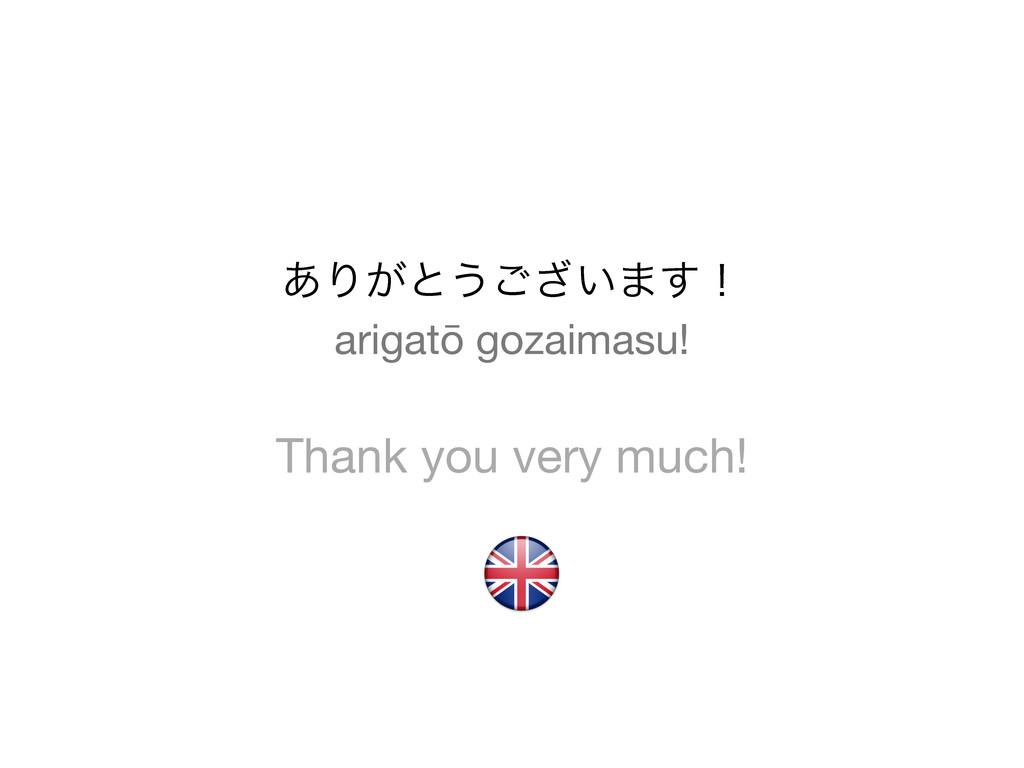 ͋Γ͕ͱ͏͍͟͝·͢ʂ Thank you very much! arigatō gozaim...