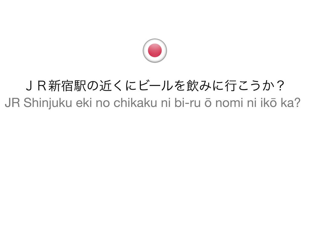 ̧̟৽॓Ӻͷۙ͘ʹϏʔϧΛҿΈʹߦ͜͏͔ʁ JR Shinjuku eki no chikak...