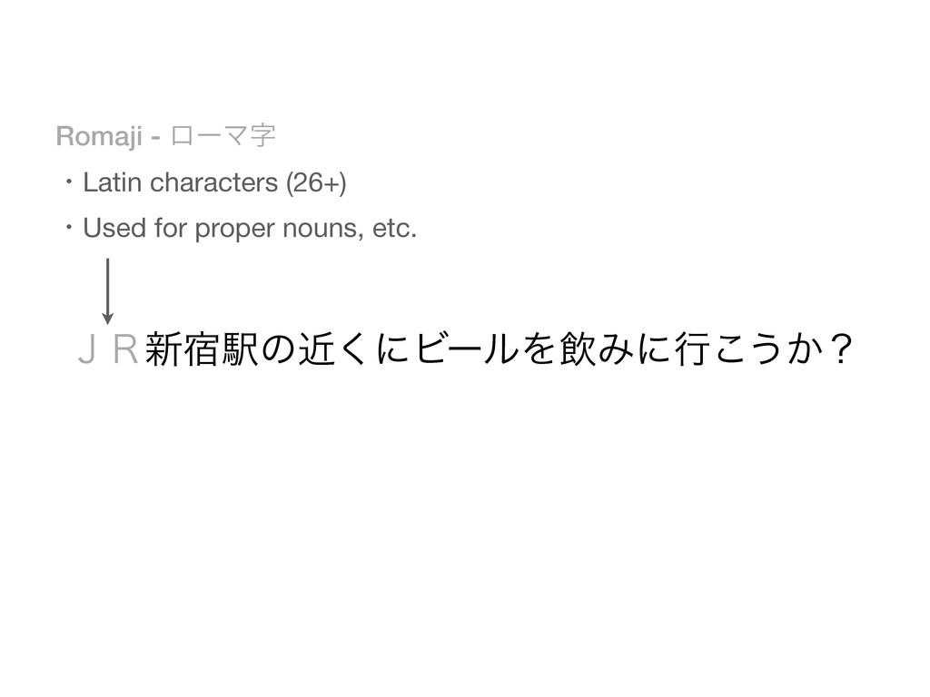 Romaji - ϩʔϚ ɾLatin characters (26+) ɾUsed for...