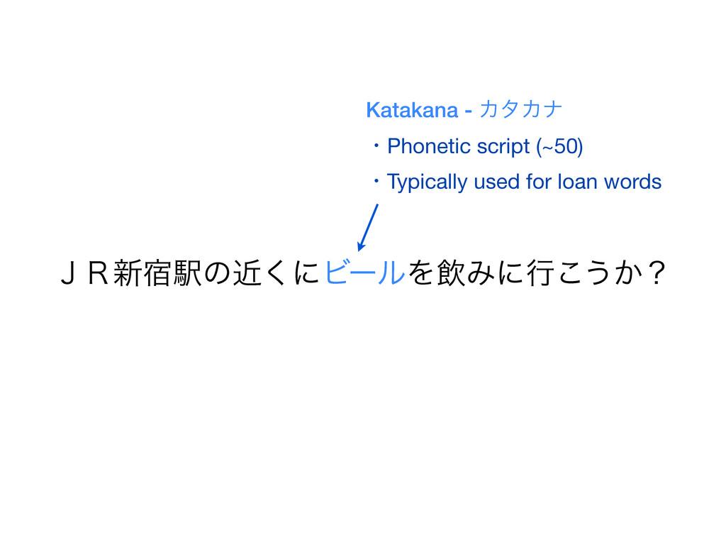Katakana - ΧλΧφ ɾPhonetic script (~50) ɾTypical...