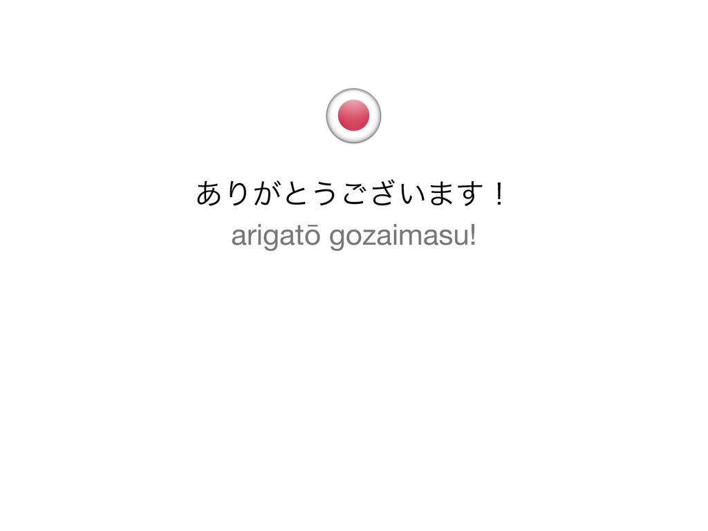 ͋Γ͕ͱ͏͍͟͝·͢ʂ arigatō gozaimasu!