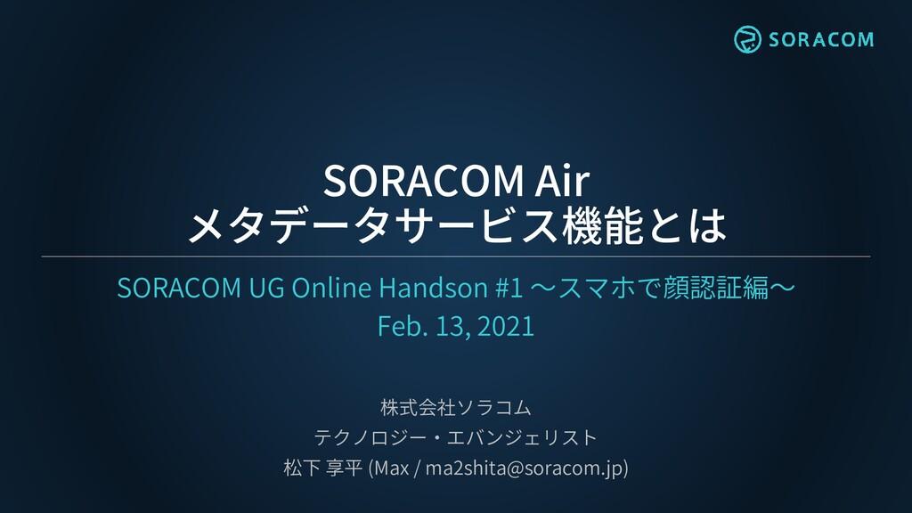 SORACOM Air メタデータサービス機能とは SORACOM UG Online Han...