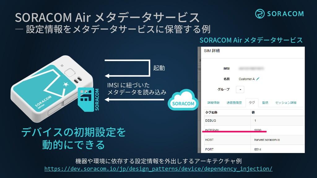 SORACOM Air メタデータサービス ― 設定情報をメタデータサービスに保管する例 起動...