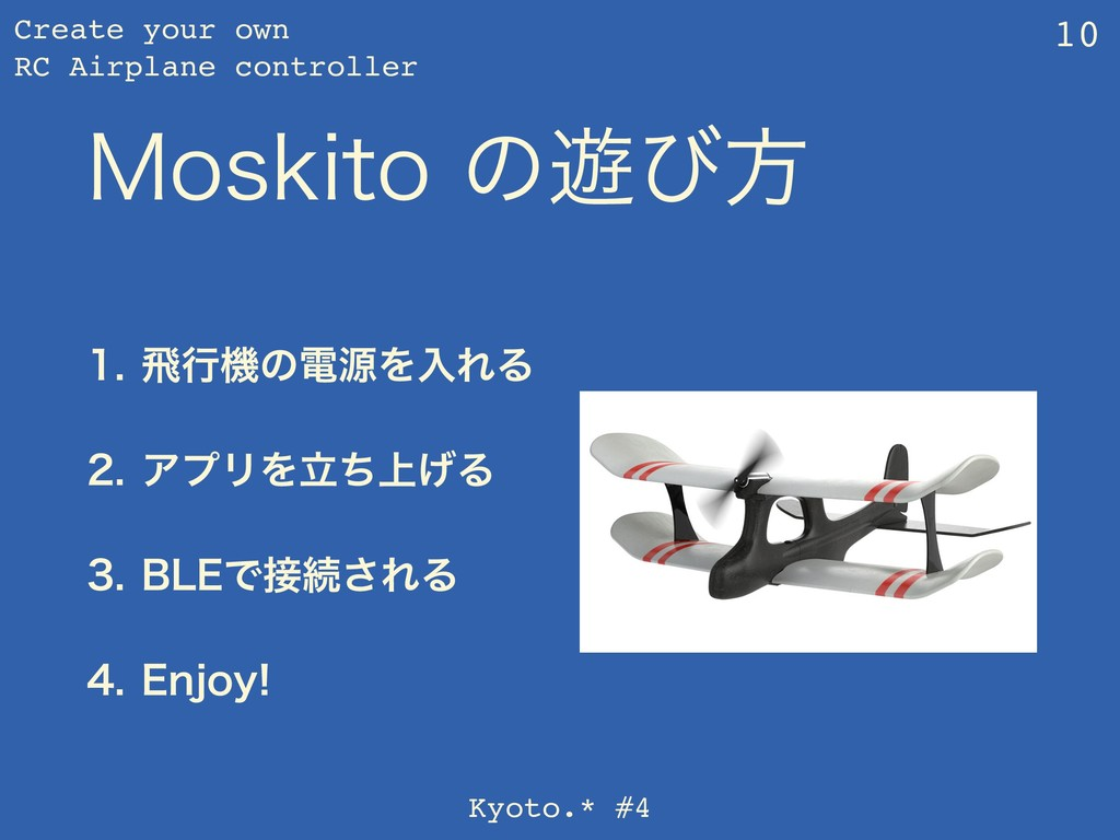 Create your own RC Airplane controller Kyoto.*...