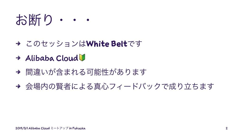 ͓அΓɾɾɾ 4 ͜ͷηογϣϯWhite BeltͰ͢ 4 Alibaba Cloud !...