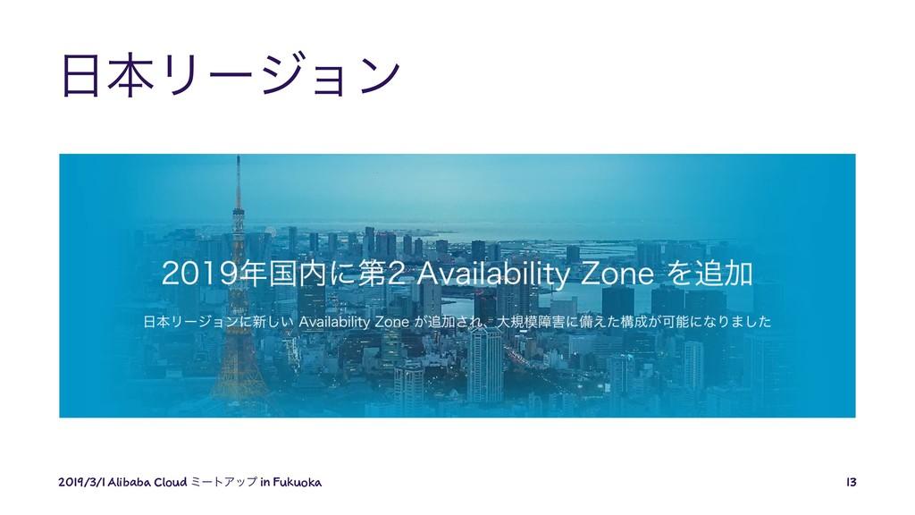ຊϦʔδϣϯ 2019/3/1 Alibaba Cloud ϛʔτΞοϓ in Fukuok...