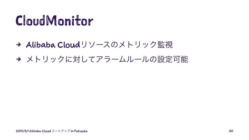 CloudMonitor 4 Alibaba CloudϦιʔεͷϝτϦοΫࢹ 4 ϝτϦο...