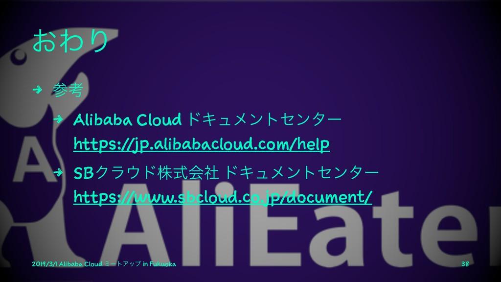 ͓ΘΓ 4 ߟ 4 Alibaba Cloud υΩϡϝϯτηϯλʔ https://jp....