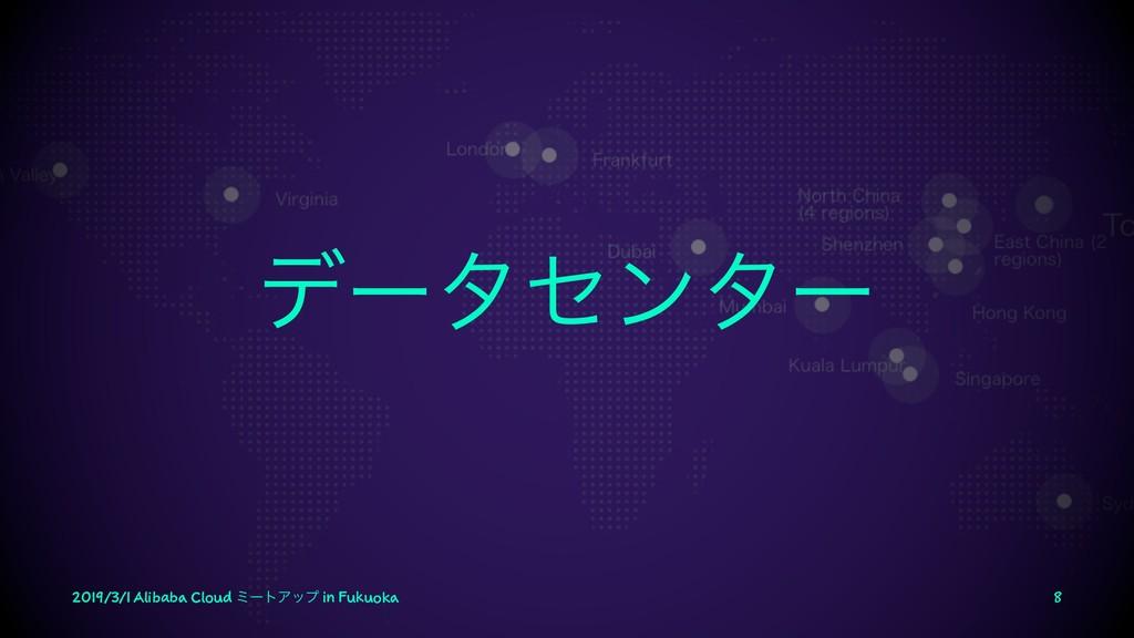 σʔληϯλʔ 2019/3/1 Alibaba Cloud ϛʔτΞοϓ in Fukuok...