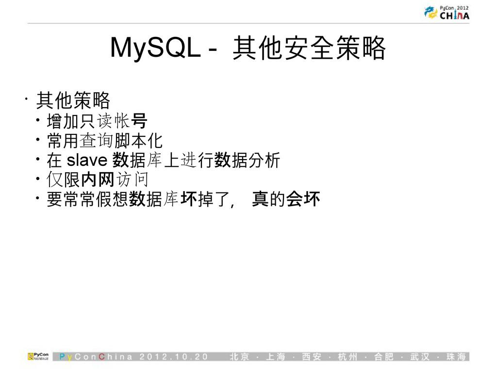 MySQL - 其他安全策略 • 其他策略 • 增加只读帐号 • 常用查询脚本化 • 在 sl...