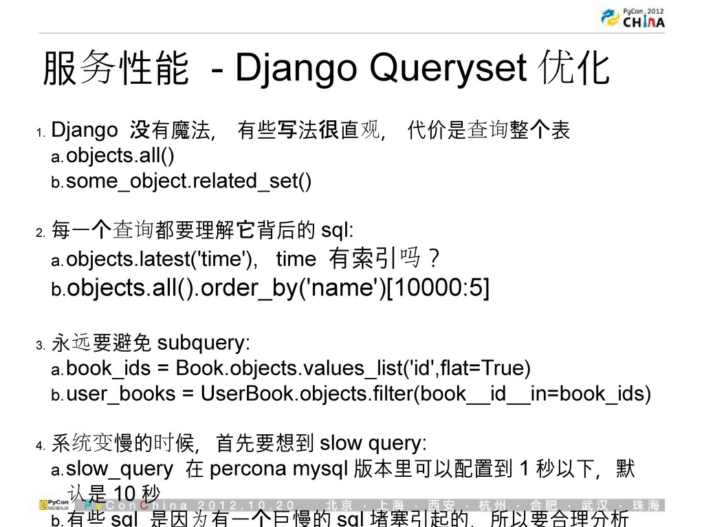 服务性能 - Django Queryset 优化 1. Django 没有魔法, 有些写法很...