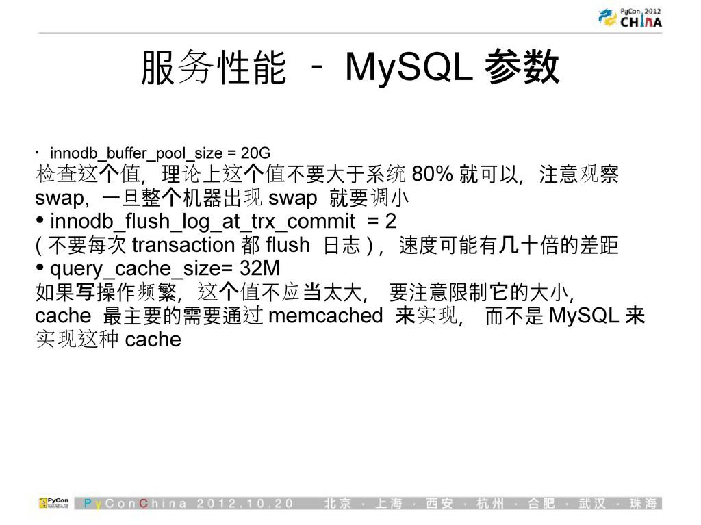 服务性能 - MySQL 参数 • innodb_buffer_pool_size = 20G...