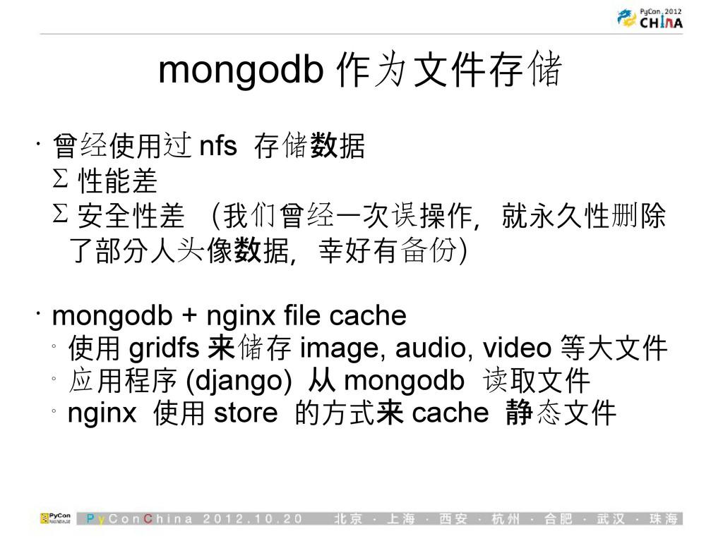 mongodb 作为文件存储 • 曾经使用过 nfs 存储数据  性能差  安全性差 (我...