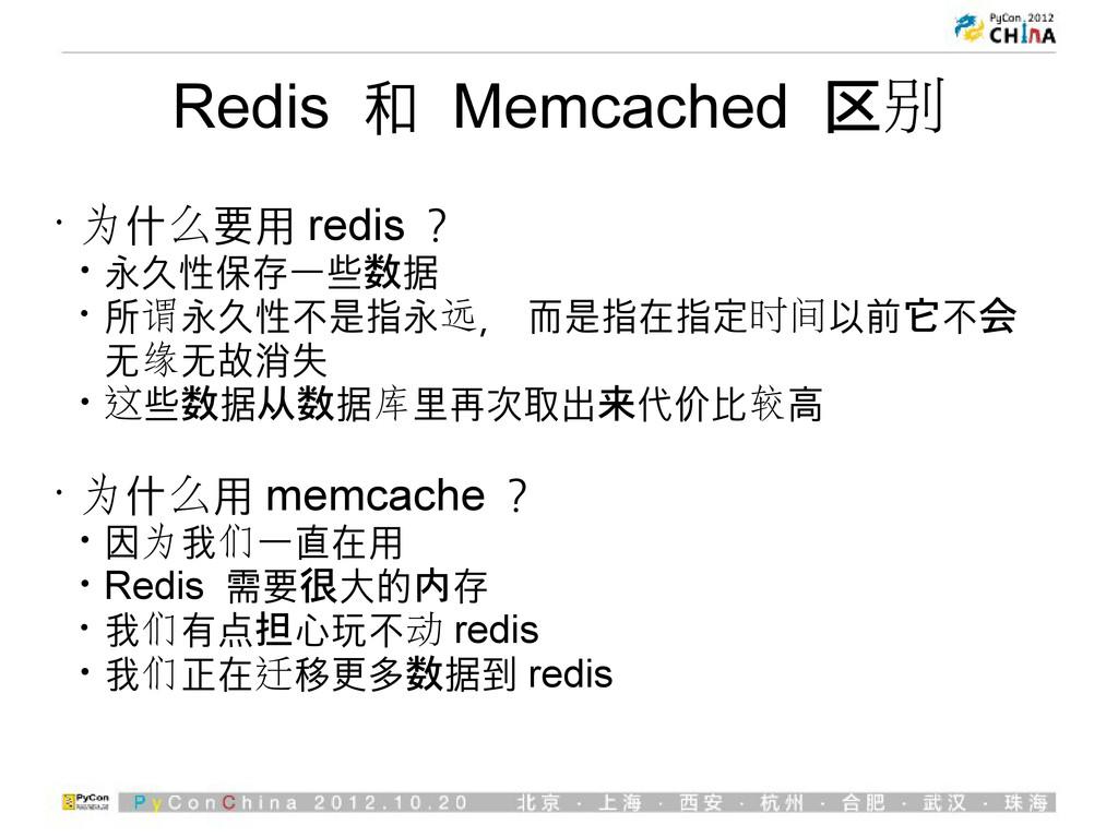 Redis 和 Memcached 区别 • 为什么要用 redis ? • 永久性保存一些数...