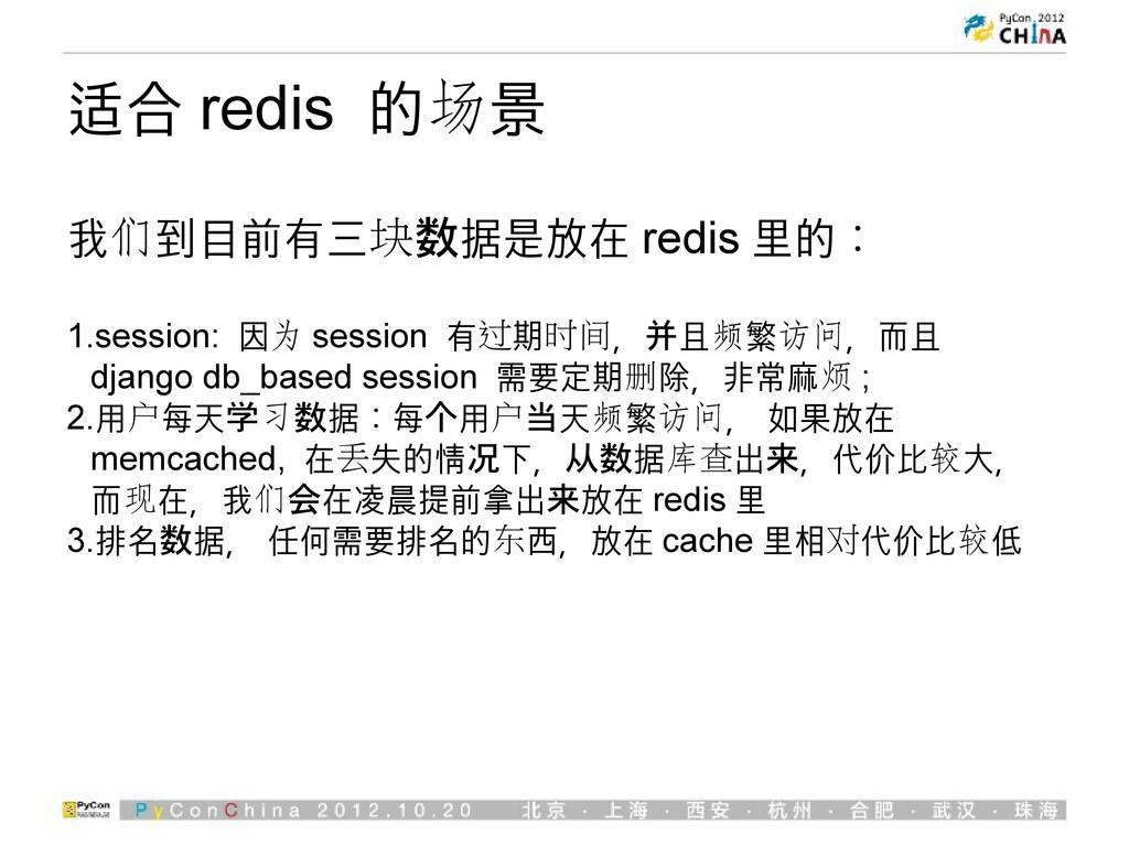 适合 redis 的场景 我们到目前有三块数据是放在 redis 里的: 1.session:...