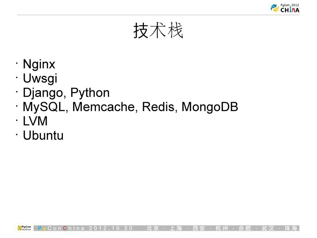 技术栈 • Nginx • Uwsgi • Django, Python • MySQL, M...