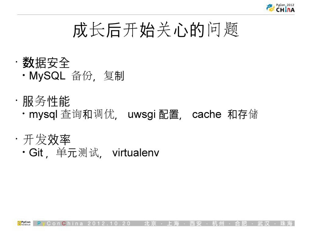 成长后开始关心的问题 • 数据安全 • MySQL 备份,复制 • 服务性能 • mysql ...