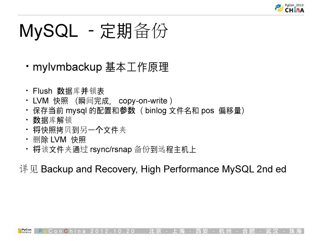 MySQL -定期备份 • mylvmbackup 基本工作原理 • Flush 数据库并锁表...