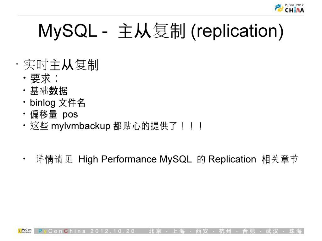 MySQL - 主从复制 (replication) • 实时主从复制 • 要求: • 基础数...