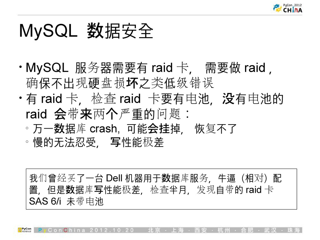 MySQL 数据安全 • MySQL 服务器需要有 raid 卡, 需要做 raid , 确保...